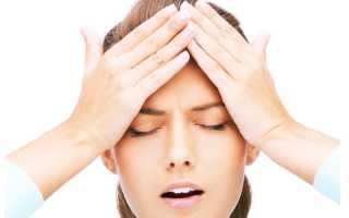 Как снять головную боль при мигрени