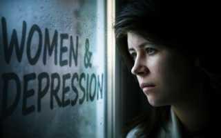 Симптомы и особенности депрессии у женщин