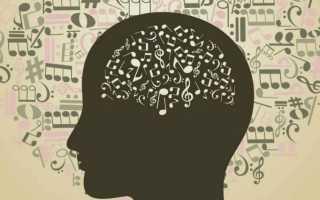 Музыка для улучшения работы головного мозга